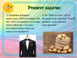 Решите задачи: 1) Швейная фабрика выпустила 1200 костюмов. Из них 32% состав