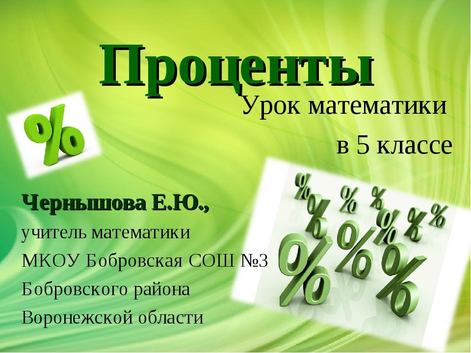 Проценты Урок математики в 5 классе Чернышова Е.Ю., учитель математики МКОУ Б...