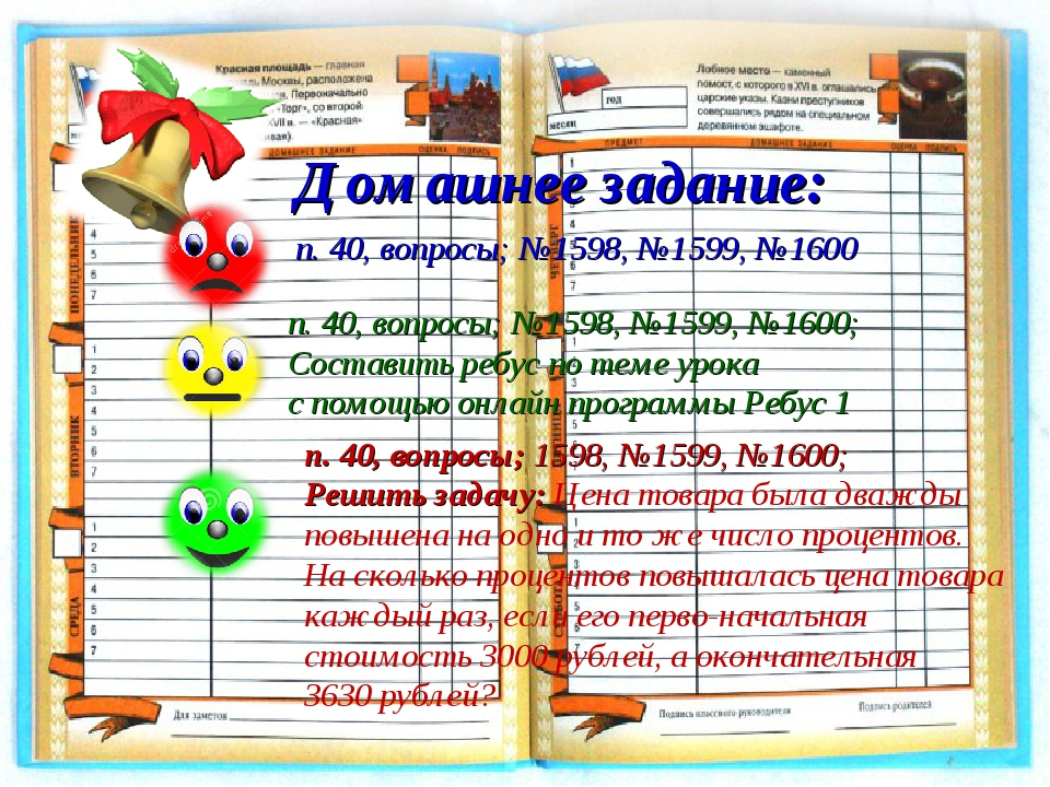 Домашнее задание: п. 40, вопросы; №1598, №1599, №1600 п. 40, вопросы; №1598,...