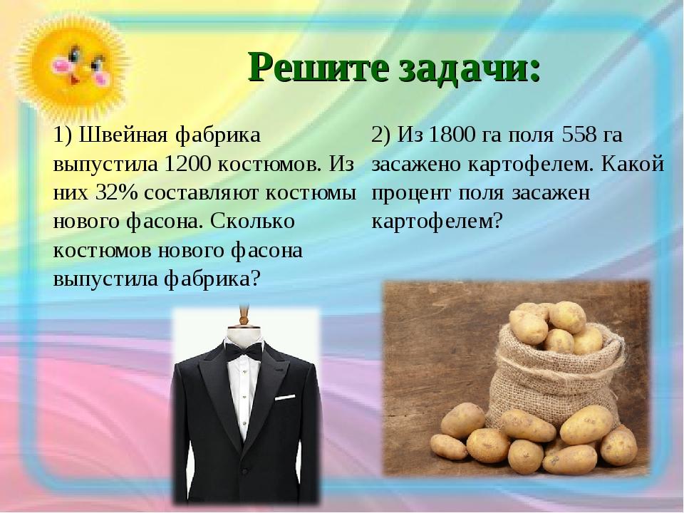 Решите задачи: 1) Швейная фабрика выпустила 1200 костюмов. Из них 32% состав...