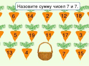 1 2 3 4 5 6 7 8 9 10 11 13 12 15 16 17 18 19 20 Назовите сумму чисел 7 и 7.