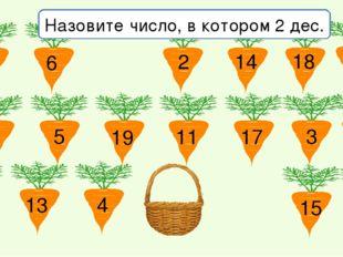 1 2 3 4 5 6 8 9 10 11 13 14 15 16 17 18 19 Назовите число, в котором 2 дес.