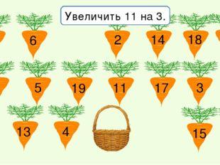 1 2 3 4 5 6 8 9 10 11 13 15 17 18 19 Увеличить 11 на 3.