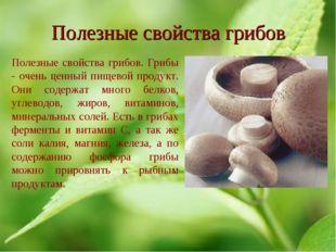 Полезные свойства грибов Полезные свойства грибов. Грибы - очень ценный пищев