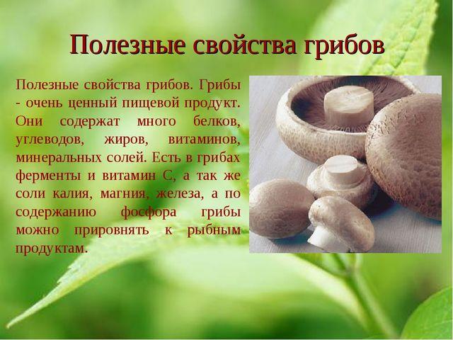 Полезные свойства грибов Полезные свойства грибов. Грибы - очень ценный пищев...