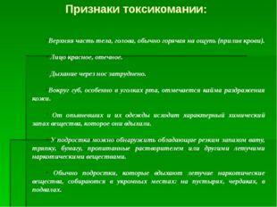 Признаки токсикомании: Верхняя часть тела, голова, обычно горячая на ощупь (п