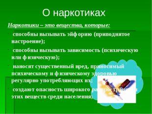 О наркотиках Наркотики – это вещества, которые: способны вызывать эйфорию (п