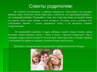 Не спешите воспитывать у ребенка покорность. Безусловно, послушание ребенка о