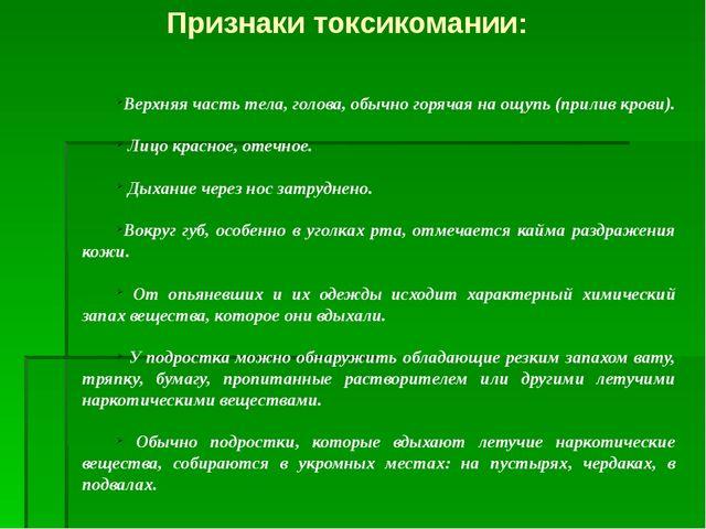 Признаки токсикомании: Верхняя часть тела, голова, обычно горячая на ощупь (п...
