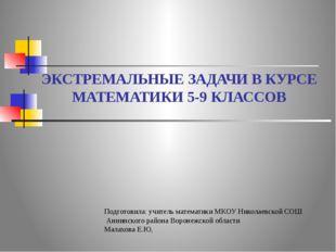 ЭКСТРЕМАЛЬНЫЕ ЗАДАЧИ В КУРСЕ МАТЕМАТИКИ 5-9 КЛАССОВ Подготовила: учитель мате