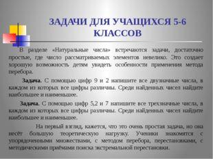 ЗАДАЧИ ДЛЯ УЧАЩИХСЯ 5-6 КЛАССОВ В разделе «Натуральные числа» встречаются за