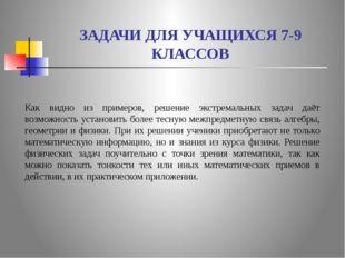 ЗАДАЧИ ДЛЯ УЧАЩИХСЯ 7-9 КЛАССОВ Как видно из примеров, решение экстремальных