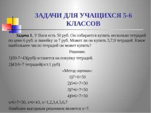 ЗАДАЧИ ДЛЯ УЧАЩИХСЯ 5-6 КЛАССОВ Задача 1. У Васи есть 50 руб. Он собирается