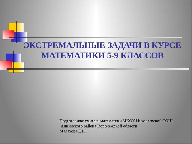 ЭКСТРЕМАЛЬНЫЕ ЗАДАЧИ В КУРСЕ МАТЕМАТИКИ 5-9 КЛАССОВ Подготовила: учитель мате...