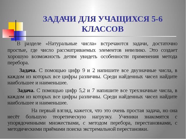 ЗАДАЧИ ДЛЯ УЧАЩИХСЯ 5-6 КЛАССОВ В разделе «Натуральные числа» встречаются за...