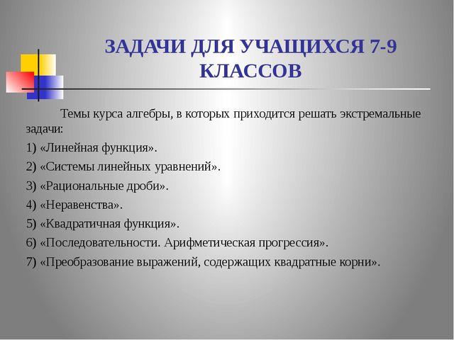 ЗАДАЧИ ДЛЯ УЧАЩИХСЯ 7-9 КЛАССОВ Темы курса алгебры, в которых приходится реша...