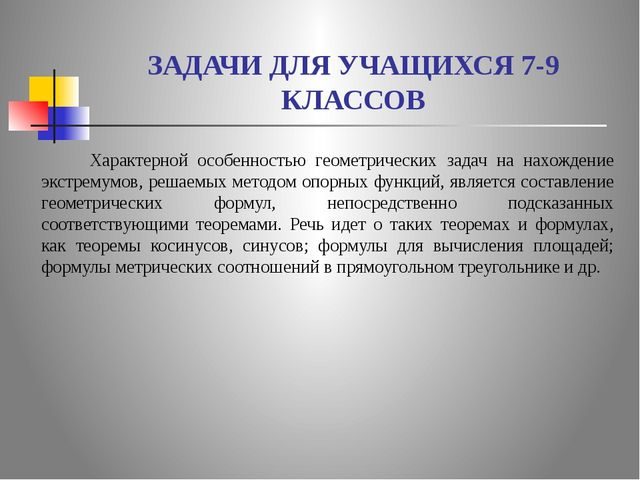 ЗАДАЧИ ДЛЯ УЧАЩИХСЯ 7-9 КЛАССОВ Характерной особенностью геометрических задач...