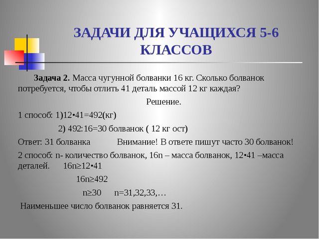 ЗАДАЧИ ДЛЯ УЧАЩИХСЯ 5-6 КЛАССОВ Задача 2. Масса чугунной болванки 16 кг. Ско...