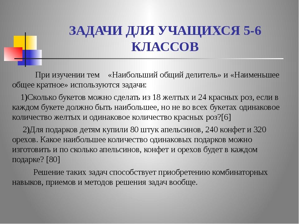 ЗАДАЧИ ДЛЯ УЧАЩИХСЯ 5-6 КЛАССОВ При изучении тем «Наибольший общий делитель»...