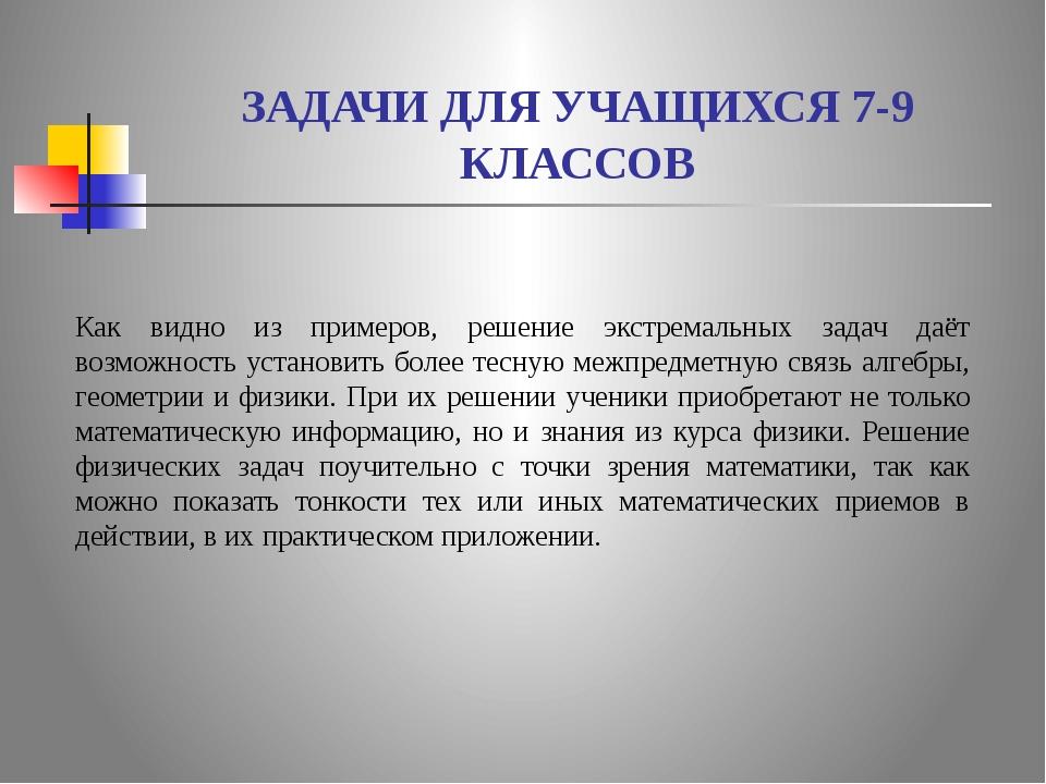 ЗАДАЧИ ДЛЯ УЧАЩИХСЯ 7-9 КЛАССОВ Как видно из примеров, решение экстремальных...