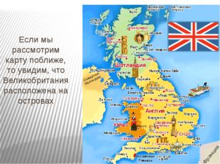 Если мы рассмотрим карту поближе, то увидим, что Великобритания расположена н