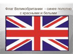 Флаг Великобритании - синее полотно с красными и белыми перекрещивающимися по