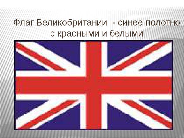 Флаг Великобритании - синее полотно с красными и белыми перекрещивающимися по...