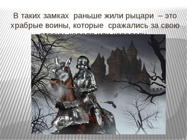 В таких замках раньше жили рыцари – это храбрые воины, которые сражались за с...