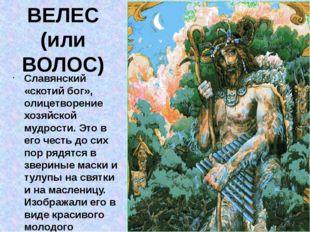 ВЕЛЕС (или ВОЛОС) Славянский «скотий бог», олицетворение хозяйской мудрости.