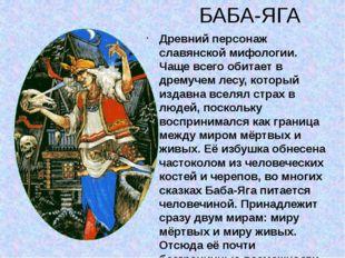 БАБА-ЯГА Древний персонаж славянской мифологии. Чаще всего обитает в дремучем