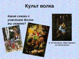 Культ волка Какие сказки с участием Волка вы знаете? В. М. Васнецов «Иван цар