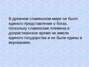 В древнем славянском мире не было единого представления о богах, поскольку с