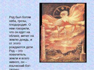 Род был богом неба, грозы, плодородия. О нем говорили, что он едет на облаке
