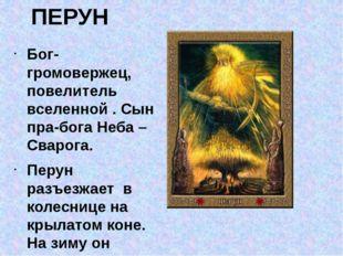ПЕРУН Бог-громовержец, повелитель вселенной . Сын пра-бога Неба –Сварога. Пер