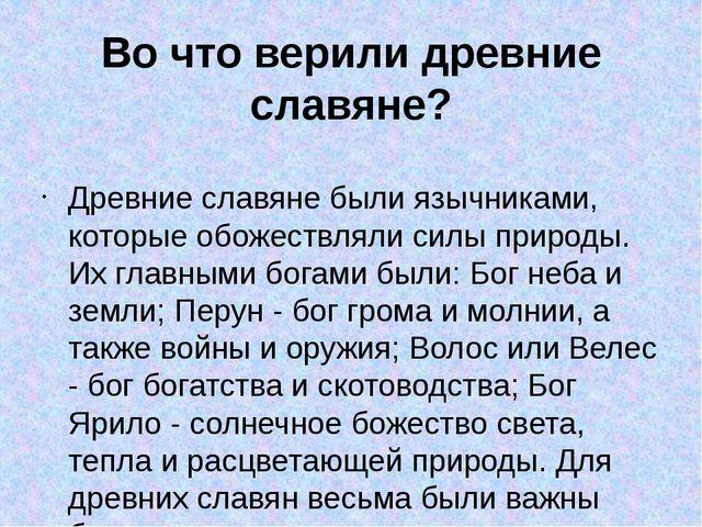 Во что верили древние славяне? Древние славяне были язычниками, которые обоже...