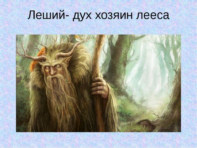 Леший- дух хозяин лееса