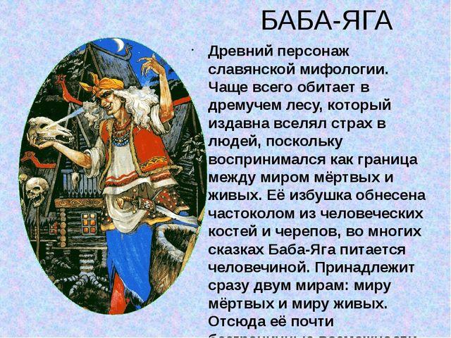 БАБА-ЯГА Древний персонаж славянской мифологии. Чаще всего обитает в дремучем...