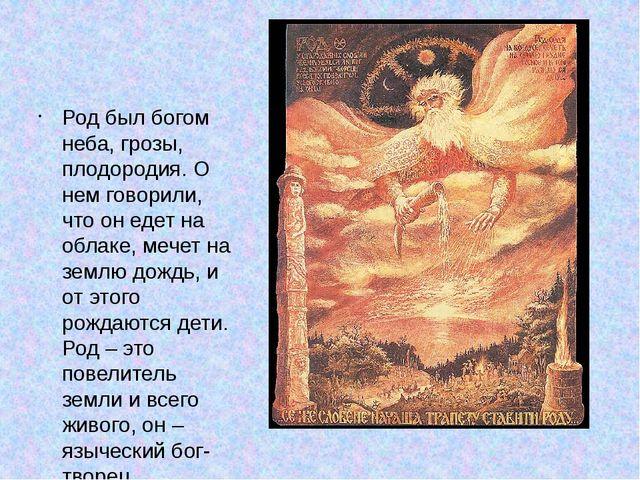 Род был богом неба, грозы, плодородия. О нем говорили, что он едет на облаке...