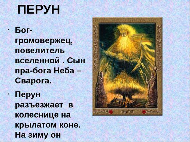 ПЕРУН Бог-громовержец, повелитель вселенной . Сын пра-бога Неба –Сварога. Пер...