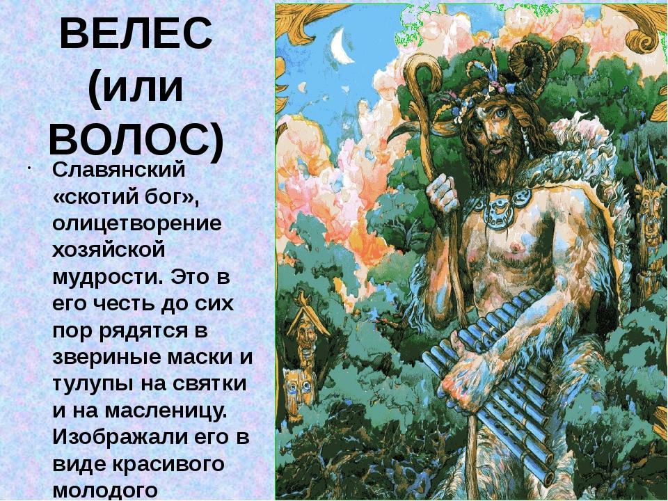 ВЕЛЕС (или ВОЛОС) Славянский «скотий бог», олицетворение хозяйской мудрости....