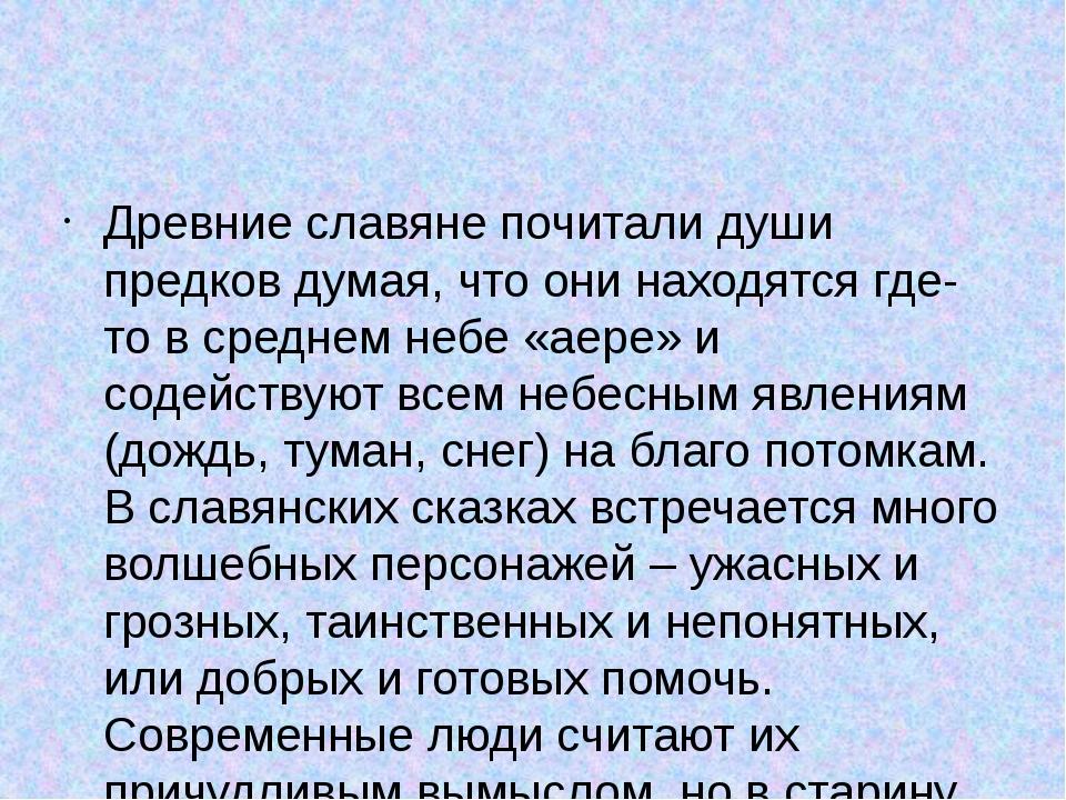 Древние славяне почитали души предков думая, что они находятся где-то в сред...