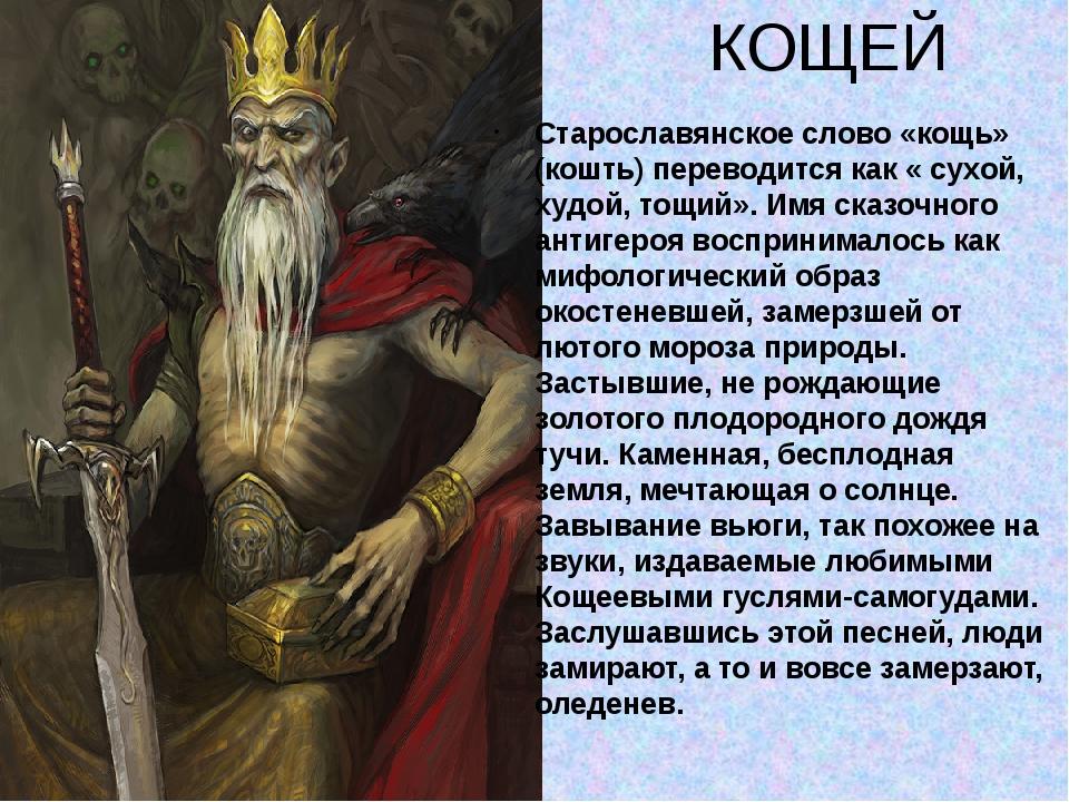 КОЩЕЙ Старославянское слово «кощь» (кошть) переводится как « сухой, худой, то...
