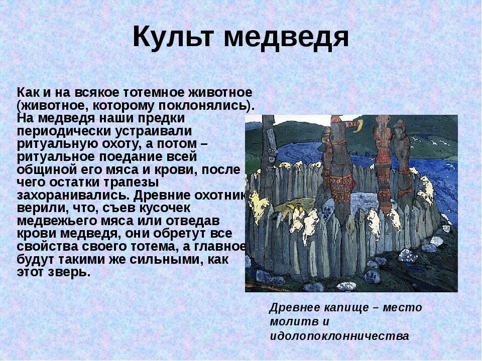 Культ медведя Как и на всякое тотемное животное (животное, которому поклоняли...