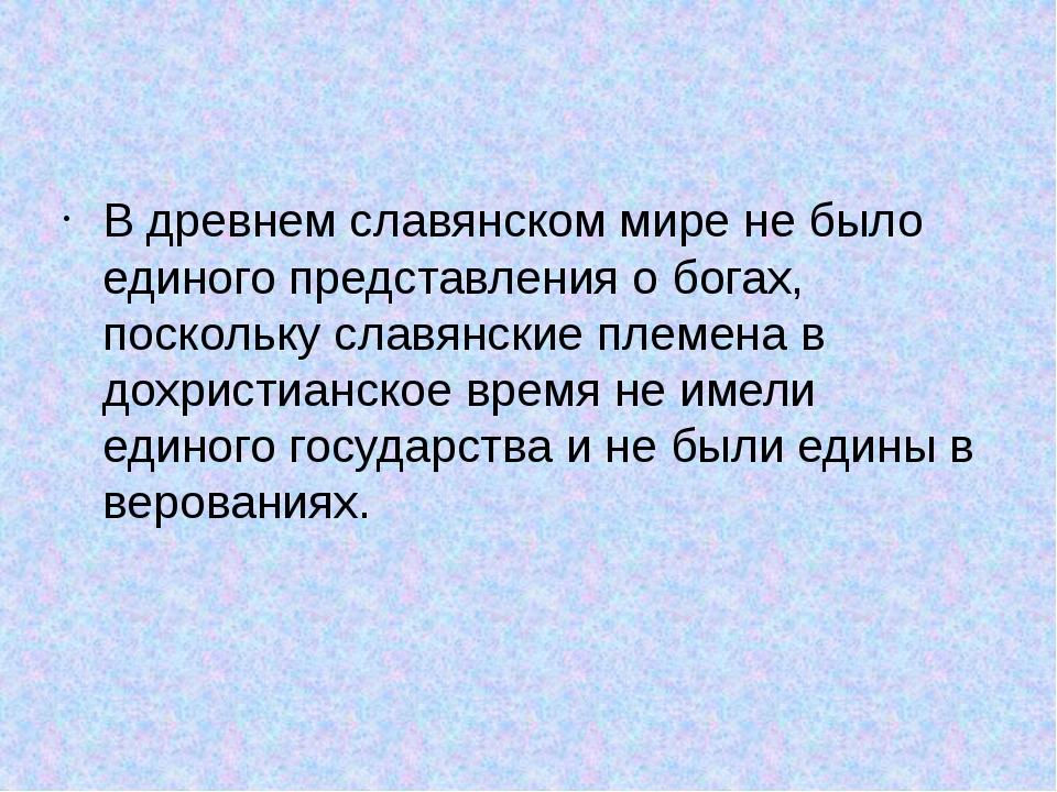 В древнем славянском мире не было единого представления о богах, поскольку с...