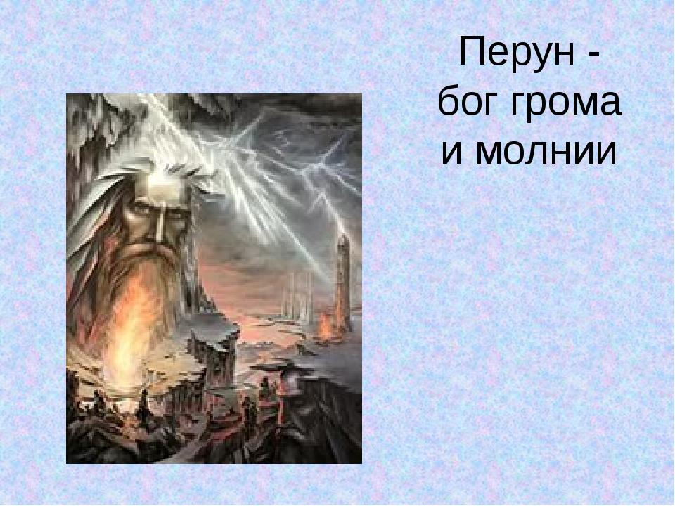 Перун - бог грома и молнии