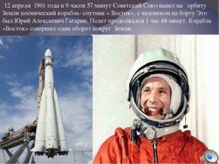 Самым первым космонавтом, который полетел в космос, был Юрий Гагарин. 12 апре