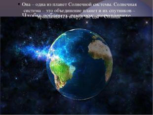Она – одна из планет Солнечной системы. Солнечная система – это объединение п