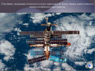 Спутники, запущенные человеком в космос присылают на Землю снимки нашей плане