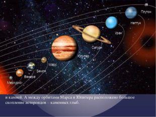 Планет всего девять, все они разные. В глубокой космической мерзлоте, на гран