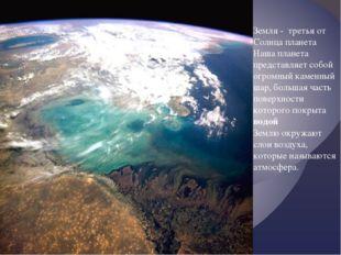 Земля - третья от Солнца планета Наша планета представляет собой огромный